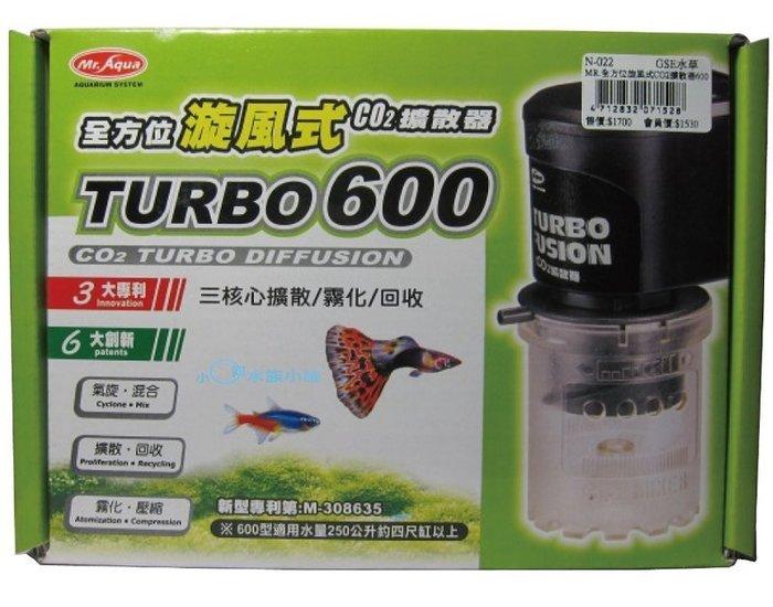 小郭水族-Mr.aqua -  【全方位旋風式 CO2 擴散器 tubro 600型】溶解