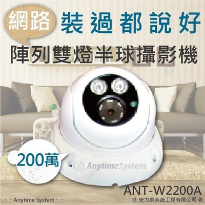 安力泰系統 ~200萬畫素ANT-W2200A圖像輸出1080P 網路攝影機IP CAM~