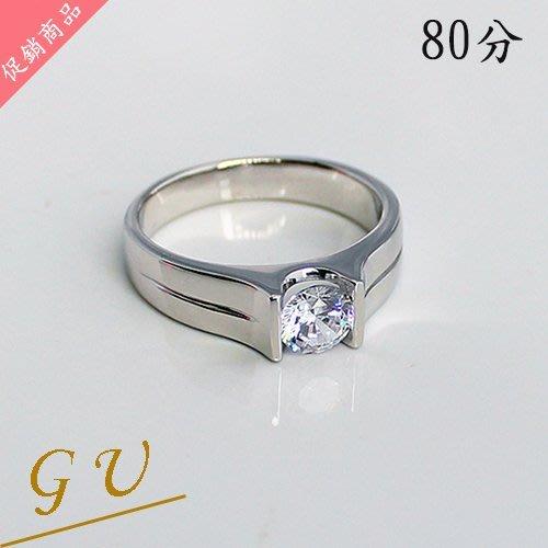 【GU鑽石】A30生日禮物結婚戒指男戒指銀戒指鋯石戒指水晶 GresUnic Apromiz  80分鑽石戒指