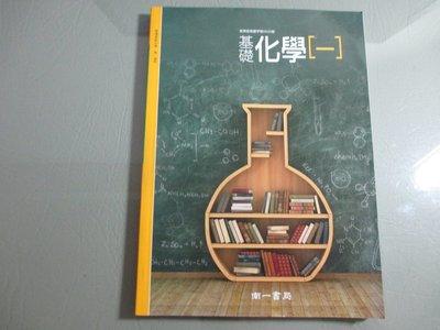 【钻石城二手书】高中教科书 103课纲 高中 基础化学(一) 全一册 课本 南一出版 H 105/08 没写.