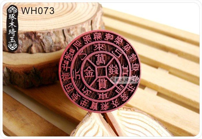 【琢木琦玉】WH073 桃木 佛教符印 法印 印章:金錢萬貫印:法印 法物