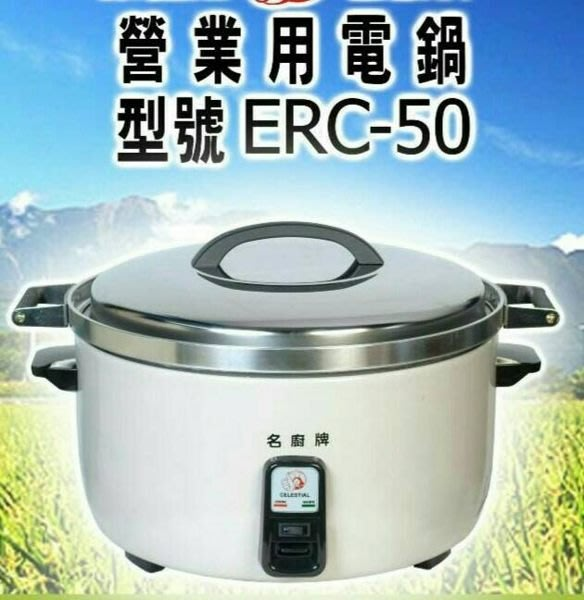 (220V) 名廚50人份 電子鍋 電子型煮飯鍋 ERC-50 電子煮飯鍋 可蒸 燉 煮 另有瓦斯煮飯鍋 / 保溫鍋