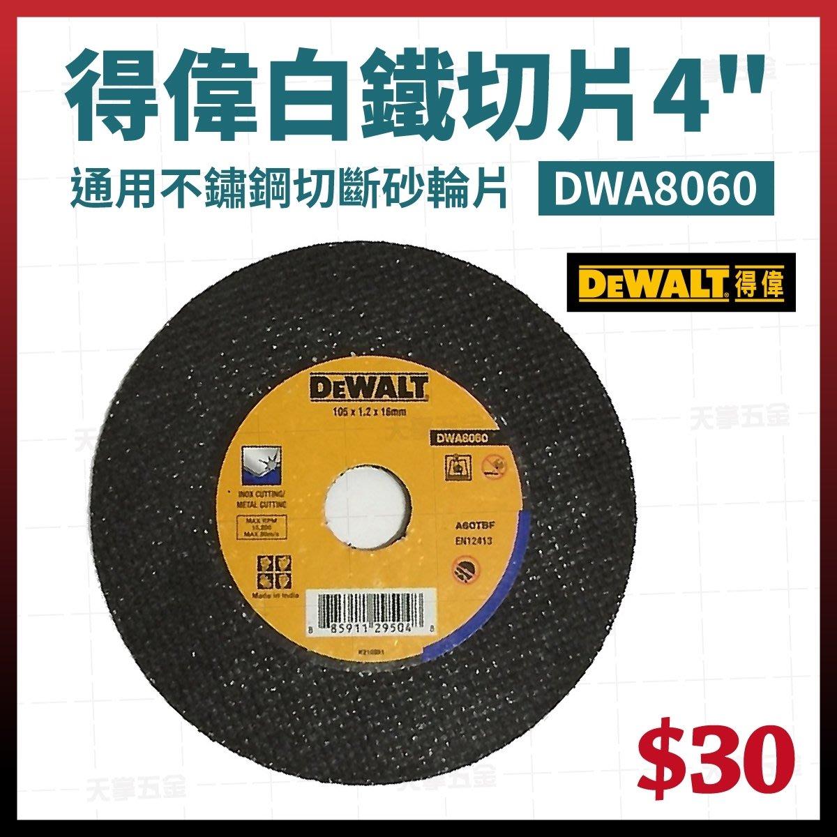 """得偉白鐵切片 4"""" DEWALT 白鐵切斷砂輪片 美國 105x1.2x16mm不鏽鋼切斷砂輪片 DWA8060 [天掌"""