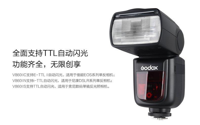 [控光後衛] 神牛 Godox V860II-C 鋰電池 閃光燈 CANON 專用 急速回電 鋰電閃光燈 公司貨