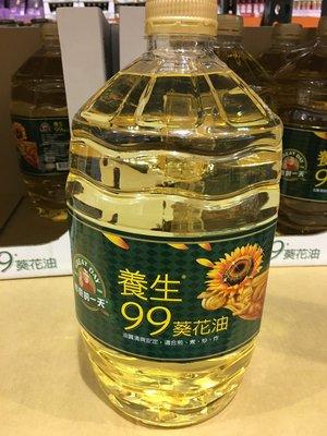 卓佑小舖♥得意的一天 養生99 葵花油 5公升 葵花油 佳格 Great Day 炒菜油