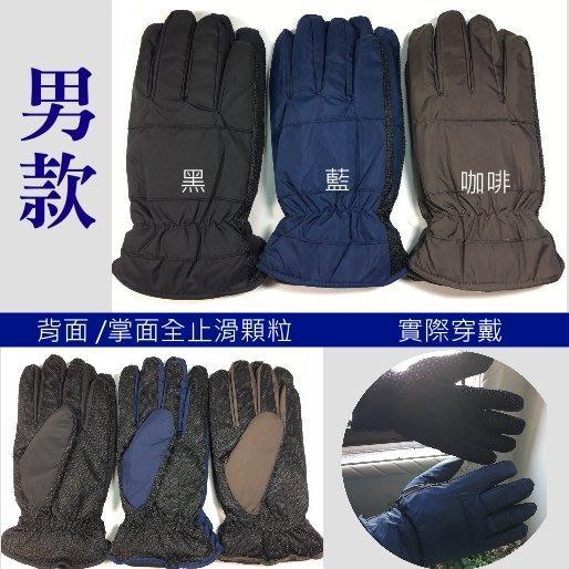 =現貨-24H出貨= 防風防潑水止滑內刷毛機車手套 機車手套 MIT 台灣製 有分女款 男款 ↘特價$150/雙