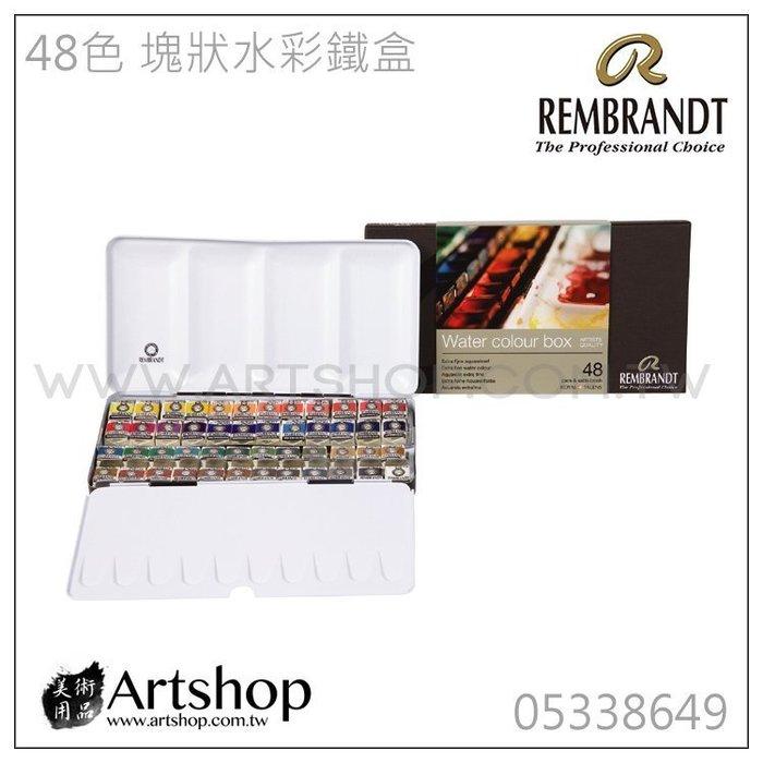 【Artshop美術用品】荷蘭 REMBRANDT 林布蘭 專家級塊狀水彩「48色 鐵盒裝」