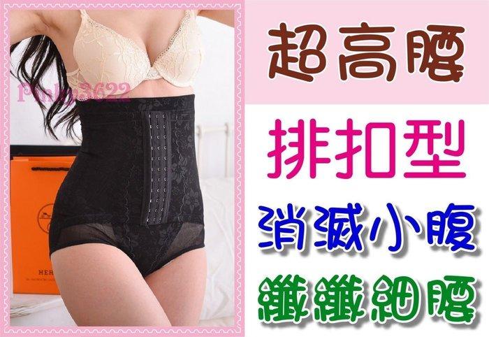 【Pinky束身衣館】超高腰排扣型三角塑褲雙層加壓束腹提臀【產後殲滅小腹】包覆性極佳R2063