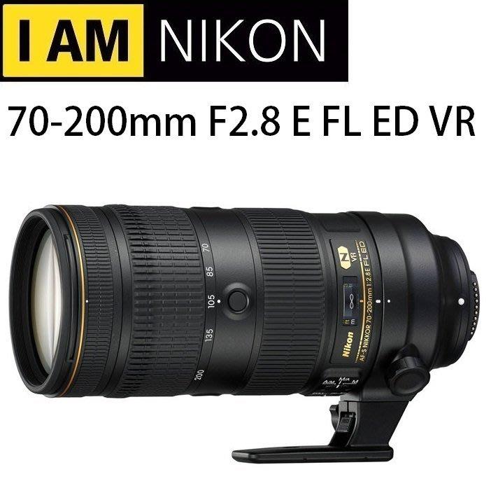 ((名揚數位)) NIKON AF-S 70-200mm F2.8E FL VR 公司貨 小黑七