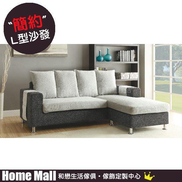 HOME MALL~希芙雙色L型沙發(左右通用) $11000 (雙北市免運費)6B