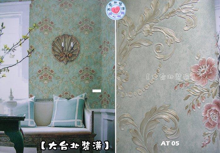 【大台北裝潢】AT無紡布現貨壁紙* 精緻花紋 古典花朵圖騰(3色) 施工實景 每支820元