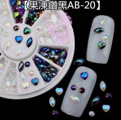 超便宜【果涷鑽黑AB-20號】 美甲 凝膠 新手 美容 星空貼 玻璃貼 星空膠 美甲 飾品 ~P1-10