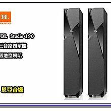 ~恩亞音響~ 貨JBL Studio 190 STUDIO 1 系列