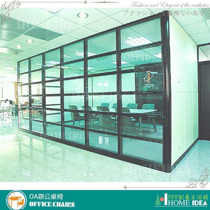 『888創意生活館』176-001-68屏風隔間高隔間活動櫃規劃$1元(23OA辦公桌辦公椅書桌l型會議桌電)高雄家具
