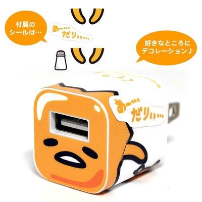 尼德斯Nydus 日本正版 三麗鷗 蛋黃哥 豆腐頭 DIY 貼紙 iPhone7 變壓器 轉接頭