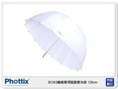 ☆閃新☆Phottix Premio 120公分 16根 玻纖骨架 半圓弧 透射傘 85383 (公司貨)