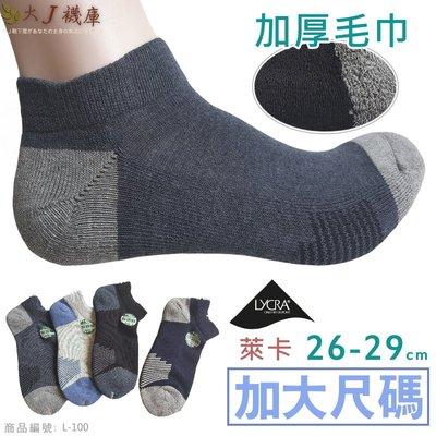 L-100萊卡造型-加大氣墊襪【大J襪庫】6雙330元-26-29cm加大尺碼XXL踝襪船襪運動慢跑襪-純棉襪短襪-萊卡