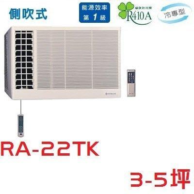 宏大全新品家電特賣【享保固免運費可刷卡分期】HITACHI日立/定頻左吹式/窗型冷氣機RA-22TK