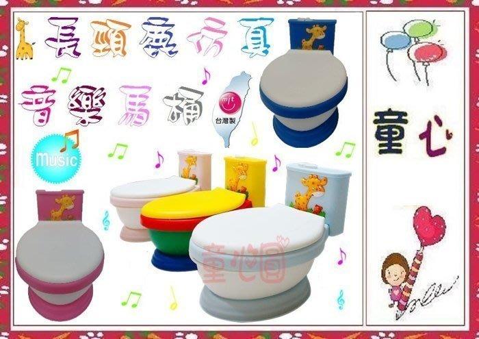 長頸鹿仿真音樂馬桶~超可愛兒童學習便器 仿真小馬桶-(豪華版)~台灣製外銷原單~多色可選◎童心玩具