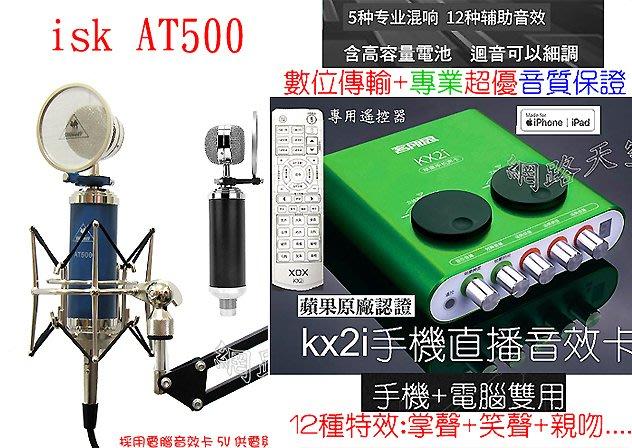客所思 kx2i 手機直播音效卡+isk AT500電容麥克風+NB35支架+防噴網 送166音效軟體