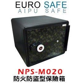 【皓翔金庫保險箱館】EURO SAFE觸控防火型保險箱 NPS-M020