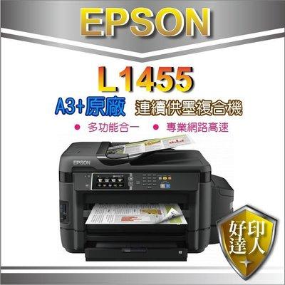 【好印達人+含稅+可刷卡】【2年保固】EPSON L1455/l1455/1455 網路高速A3+專業連續供墨影印機