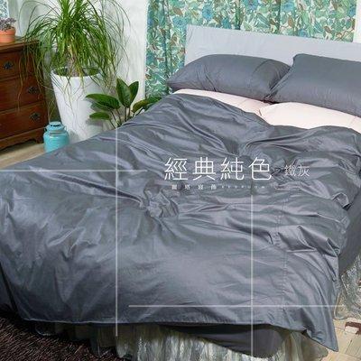 《40支紗》雙人床包被套枕套四件式【鐵灰】經典純色 100%精梳棉-麗塔寢飾-