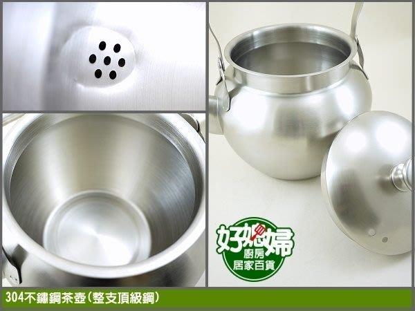 《好媳婦》仙德曼『SADOMAIN 全不鏽鋼茶壺2.5L』#304製 開水壺 泡茶壺 花茶
