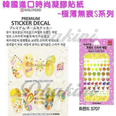 ❤破盤價❤韓國正版美甲貼紙※韓國進口時尚凝膠貼紙S707※~有70款,厚度和水貼一樣薄,幾乎感覺不到貼紙的厚度喔