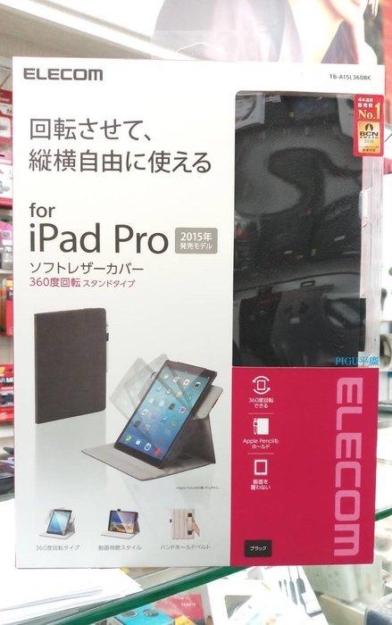 配件 黑色 日本 ELECOM iPad Pro 360度旋轉套 皮套 可側收納筆 12.9吋 專用 2015年機種對應