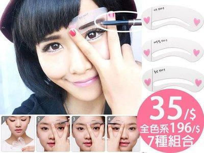 ☆莎美帝SMT☆【ES101】正韩系完美眉型 画眉辅助器 画眉卡 画眉器 画眉板 辅助器眉笔眼线液