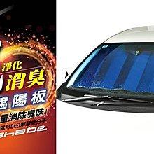 車資樂㊣汽車用品【4631】3D光淨化消臭 前擋氣泡遮陽板 簾 隔熱除臭抗菌  寬130×