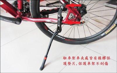 【坤騰國際】全新側腳架 停車腳架 停車柱 24吋- 700C 單車 摺疊車 自行車專用