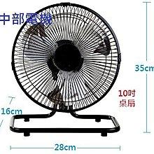 ~中部 ~10吋 迷你型電風扇 桌扇 鋁合金葉片 迷你扇 電風扇 工業扇 排風扇 電扇 排