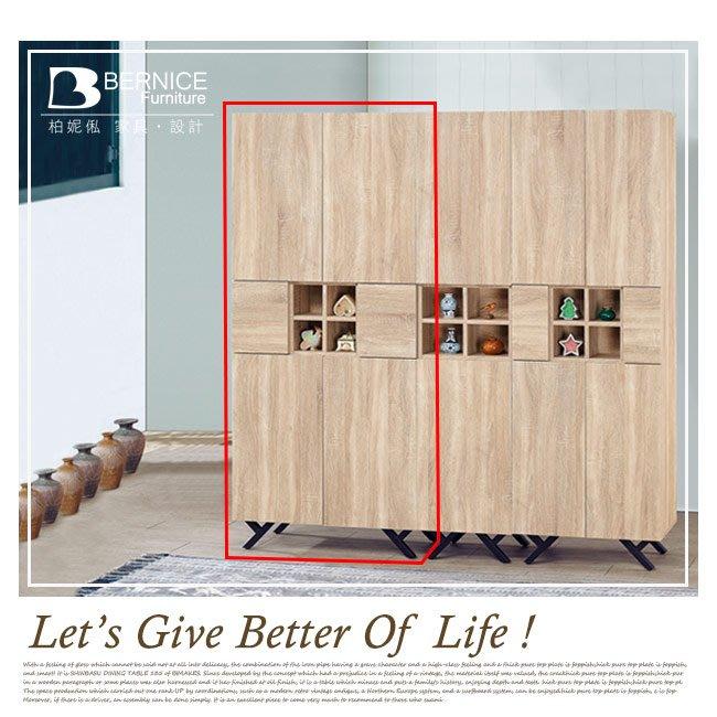 Bernice-奈莉2.7尺書櫃/收納櫃