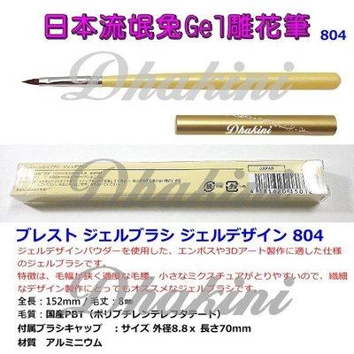 給您最專業的光療筆~《804日本流氓兔Gel雕花筆》~單支刊登款;高品質、低價格,輕鬆完成美甲藝術創作