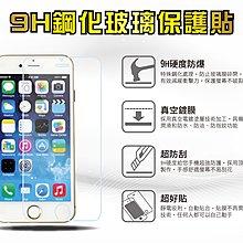 恩霖通信~9H亮面玻璃保護貼~HTC Desire 10 Pro D10i 鋼化玻璃貼 螢