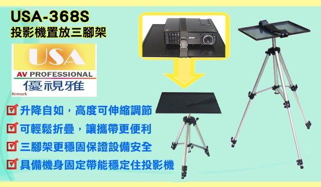 USA-368S優視雅投影機攜帶式三腳置放架/投影機升降三腳架(免運費)
