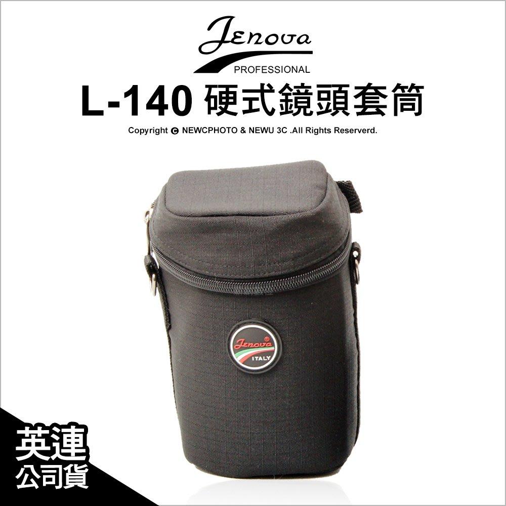 【薪創新竹】Jenova 吉尼佛 L-140 硬式鏡頭套筒 鏡頭袋 鏡頭包 鏡頭套 NIKON CANON 各式鏡頭