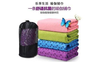 ~221~加长型180公分x61公分瑜珈铺巾(赠送收纳网袋) 树脂瑜珈巾 瑜珈垫 超细纤维铺巾 止滑垫 健身运动