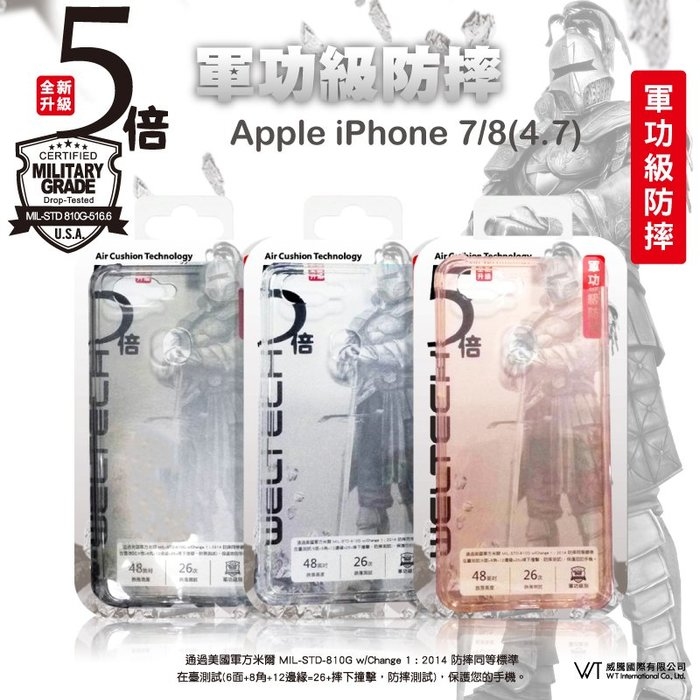 【WT 威騰國際】WELTECH iPhone 7/8(4.7)共用 軍功防摔手機殼 四角加強氣墊 隱形盾 - 透黑