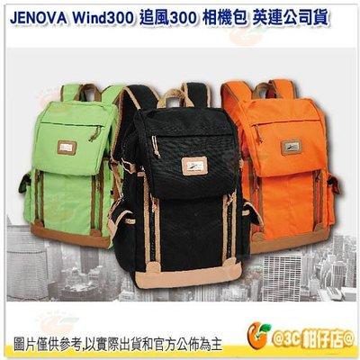 @3C 柑仔店@ 附防雨罩 吉尼佛 JENOVA Wind300 追風300 相機包 公司貨 可放筆電14吋 三色可選