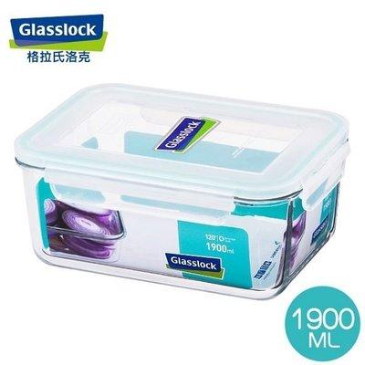 省錢工坊-GlassLock/強化玻璃微波保鮮盒/玻璃保鮮盒/RP517/1900ML 韓國製 LOCK LOCK