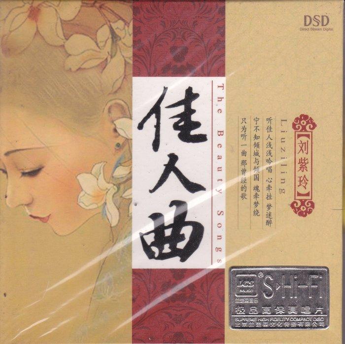 劉紫玲-佳人曲