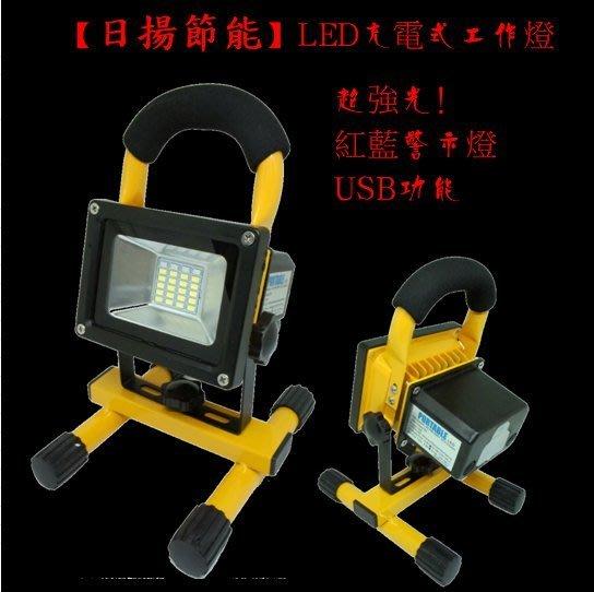 【日揚節能】20W手提式充電工作燈 露營  釣魚  緊急照明 行動電源