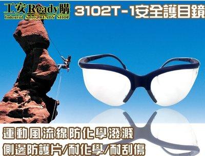 CNS安全眼鏡 流線側邊防護3102T 實驗室 工業護目安全眼鏡 /一副