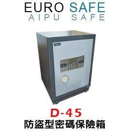 【皓翔金庫保險箱館】EURO SAFE AIPU系列 防盜型密碼保險箱 D-45