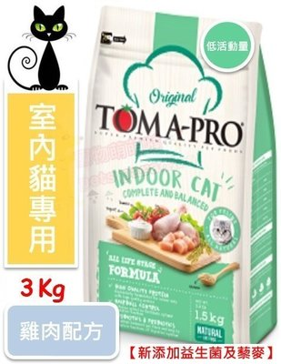 ♡寵物萌萌噠♡【免運】 TOMA-PRO 新優格室內貓-低活動量配方(雞肉+米)貓飼料 3KG