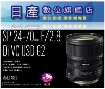 【日產旗艦】TAMRON A032 二代 SP 24-70mm F2.8 DI VC G2 平輸 NIKON