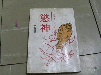 憶難忘書室☆懷舊叢書聯經出版社民國67年出版楊子著--慾神